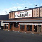 丸亀製麺土地活用施工事例